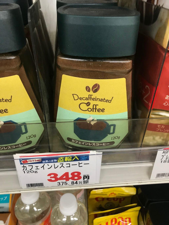 業務スーパーのカフェインレスコーヒー