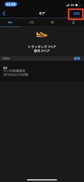 ガーミンコネクトのアプリ