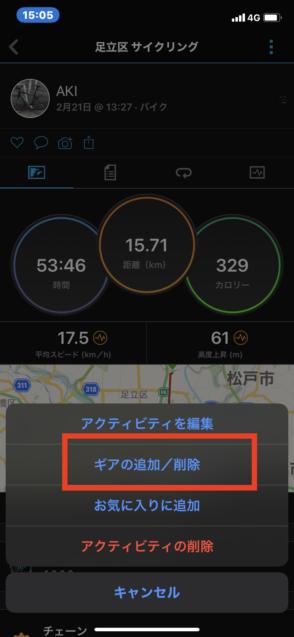 ガーミンコネクトのアプリメニュー