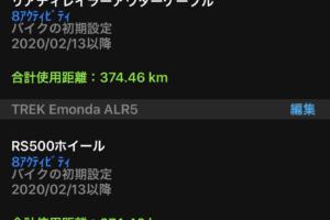 ロードバイクの各パーツの距離