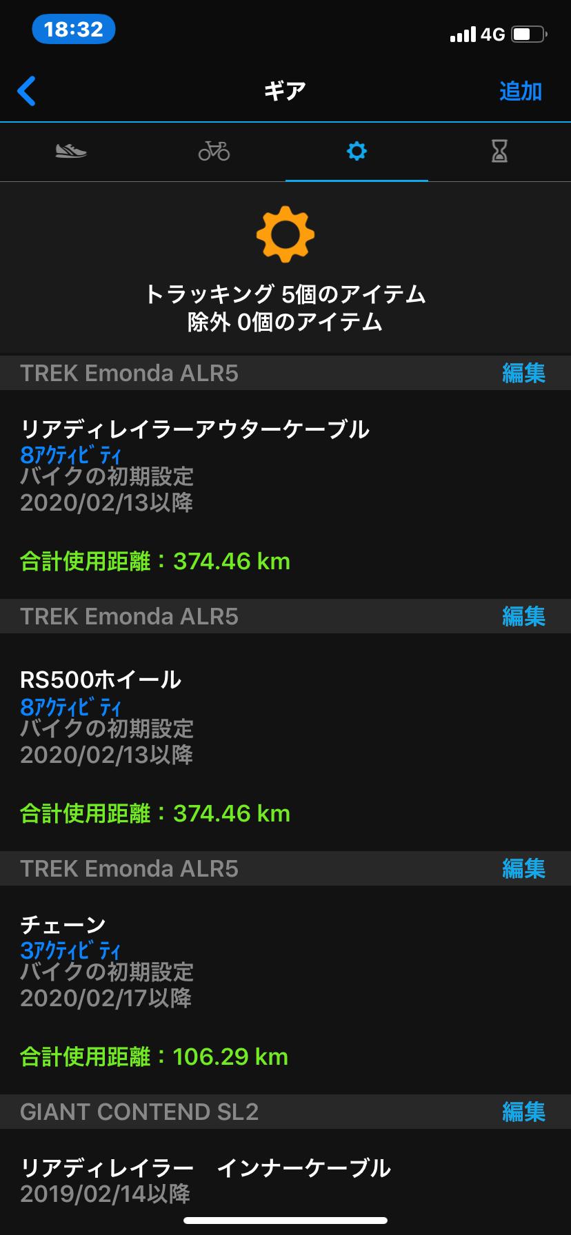 GARMINデバイスを使用してロードバイク本体・タイヤやパーツなどの距離が測れるぞ〜!!
