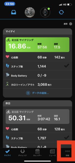 ガーミンコネクトのアプリのページ