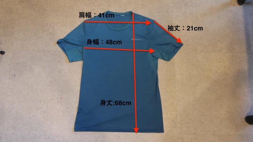 デカトロンのTシャツ(MH 100)の寸法