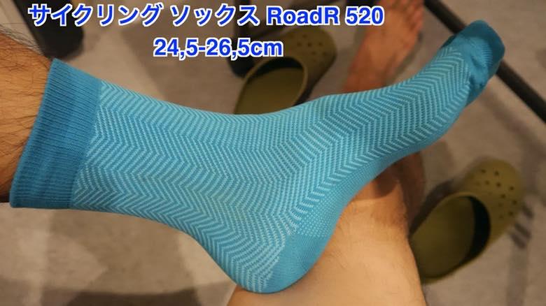 デカトロン :サイクリング ソックス RoadR 520