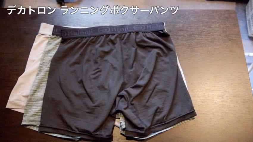デカトロン:KALENJI (カレンジ) ランニング ボクサーパンツ メンズ