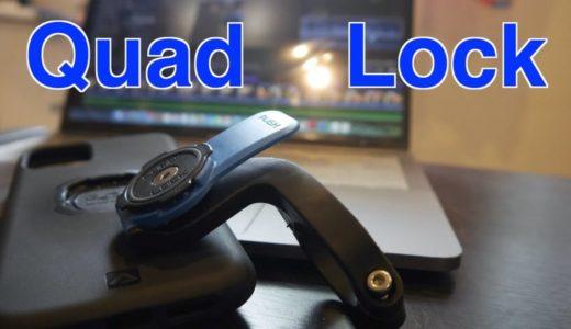 Quad Lock【購入レビュー】