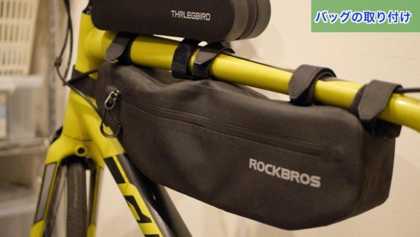 ROCKBROSのフレームバッグをロードバイクに固定した写真