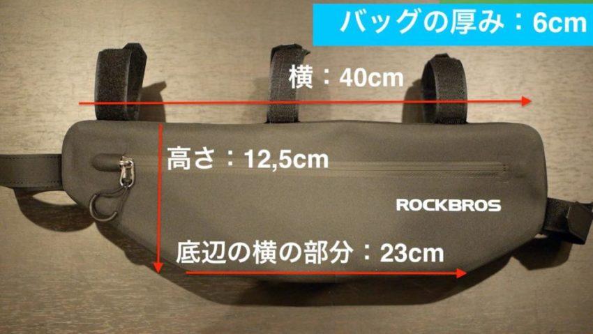 ROCKBROSのフレームバッグの寸法