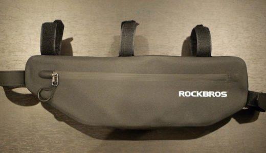 ROCKBROSのフレームバッグ【安価・防水性・質良しとおすすめ】