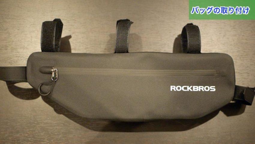 ROCKBROSのフレームバッグ 横にストラップを通す