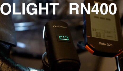 OLIGHT RN400 【購入レビュー】