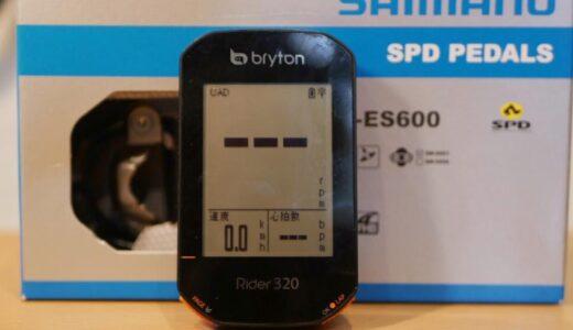 Bryton Rider 320購入レビュー
